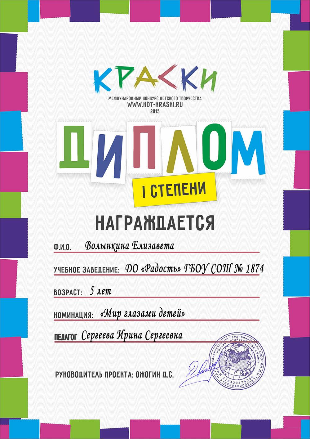 Международный конкурс краски всей россии