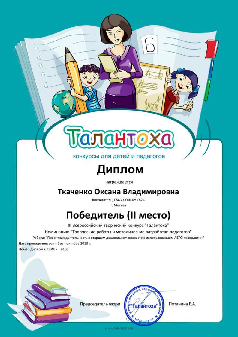 Конкурсы для детей детских работ